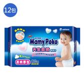 滿意寶寶天生柔嫩濕毛巾補充包(柔棉厚型)80  張*12包(箱)【愛買】
