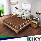 【5硬式彈簧】布蓆雙面可睡│烏拉圭記憶床墊 彈簧床墊 單人加大3.5尺 KIKY