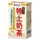 御茶園 特上奶茶-鋁箔包300ml(24入/箱)*2箱【免運直送】【合迷雅好物超級商城】