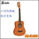 【非凡樂器】Soldin SA-3420 旅行吉他/民謠木吉他/ 附琴袋、背帶、擦琴布、PICK / 公司貨保固