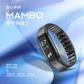 樂心 升級版mambo 智能健康手環 防水藍芽運動手錶 跑步計步器