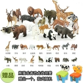 動物玩具 仿真動物玩具套裝陸地動物模型擺件野生森林動物園六一兒童節禮物 MKS小宅女