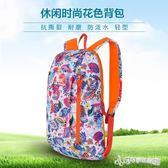 登山包 迷你 時尚戶外運動背包多功能旅行包雙肩包袋小10L超輕休閒日用包 Cocoa