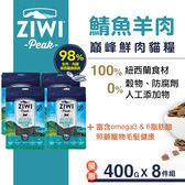 【SofyDOG】ZiwiPeak巔峰 98%鮮肉貓糧-鯖魚羊肉(400g,整箱8包)