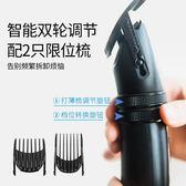 理發器電推剪充電式電推子成人嬰兒童靜音電動頭髮剃頭刀家用 智聯