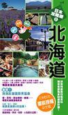 (二手書)日本攻略遊(1):北海道