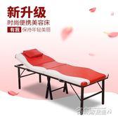 便攜式美容床按摩床推拿理療床加固純海綿八腿專用美體火療折疊床 名創家居館igo