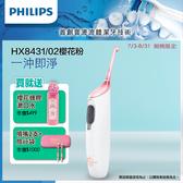 超值組合!! 飛利浦-高效空氣動能牙線機/沖牙機 HX8431/02 加碼贈:雙噴嘴&旅行袋&櫻花蜂膠漱口水
