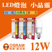 【奇亮科技】含稅 OSRAM歐司朗 12W LED燈泡 小精靈 小晶靈 小口徑燈泡 發光角度 E27小雪糕