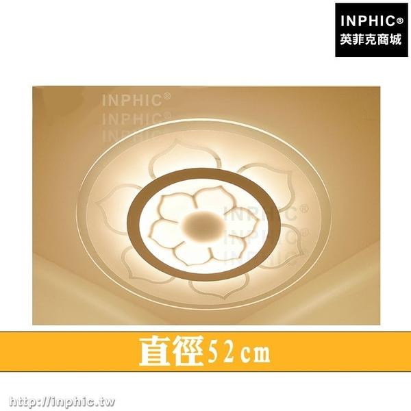INPHIC-幾何客廳簡約主臥室LED吸頂燈書房餐廳燈花形led燈現代北歐-直徑52cm_heas