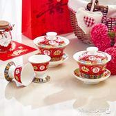敬茶杯組 杯結婚中式茶蓋碗陶瓷紅色敬茶具三才蓋碗套組婚禮復古敬酒杯 傾城小鋪