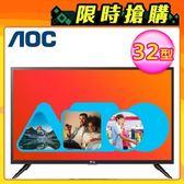 【AOC】LED 32型液晶顯示器+盒(32M3080)
