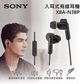 【免運送到家+24期0利率】SONY 有線入耳式耳機 XBA-N3BP