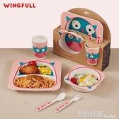兒童餐具套裝寶寶吃飯創意卡通分格盤竹纖維幼勺叉小孩便攜輔食碗 卡布奇諾