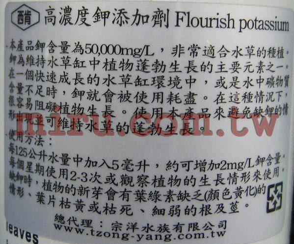 【西高地水族坊】美國原裝進口 西肯Seachem 高濃度鉀添加劑(500ml)
