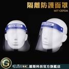 全臉防護面罩 高透光材質 配戴舒適 防霧...