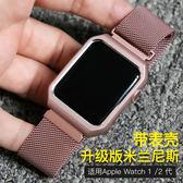 Apple Watch 米蘭尼斯手錶帶 iwatch2 保護套 蘋果手錶錶帶 保護殼 不銹鋼帶 Watch3 2 1代