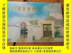 二手書博民逛書店罕見香港住宅大門Y11359 李宏只 西南建築標準設計協作辦公室