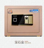 幸福居*虎牌保險櫃30cm高3C認證指紋密碼家用小型保險箱全鋼防盜入牆床頭(指紋款)