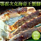 【屏聚美食】頂級鄂霍次克海(生)鱈場蟹腳...