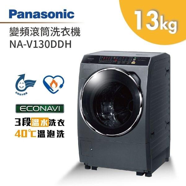 『Panasonic』國際牌13kg 洗脫烘滾筒洗衣機 NA-V130DDH *免費基本安裝*