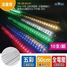 50cm-10支-五彩流星燈(紅藍綠暖白)管長50cm管距30cm-戶外款-2835 (YE-26-04-01) 戶外裝飾