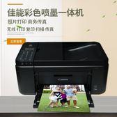 打印機家用 小型一體機彩色MX492佳能掃描儀復印件傳真機無線辦公 js8124【黑色妹妹】