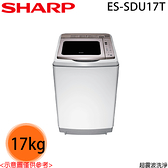 【SHARP夏普】17KG 超震波變頻洗衣機 ES-SDU17T 免運費 送基本安裝