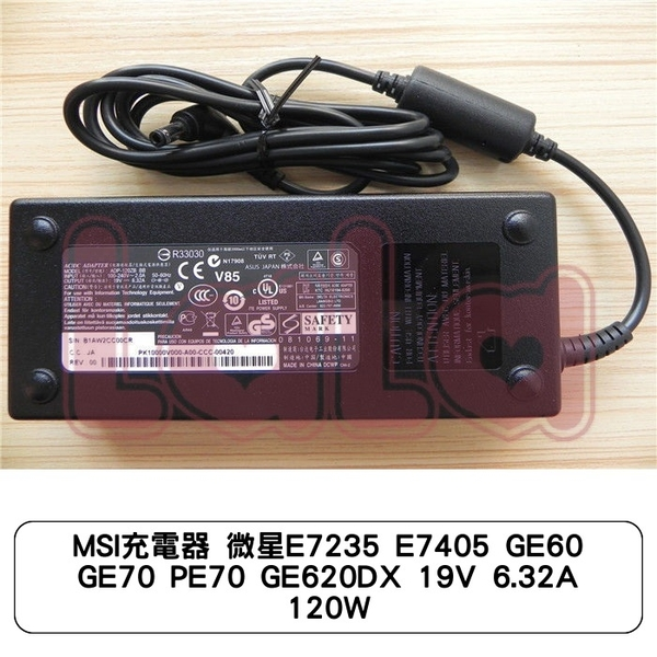 MSI充電器 微星E7235 E7405 GE60 GE70 PE70 GE620DX 19V 6.32A 120W