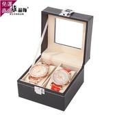 手錶收納盒 Doway Crystal/多維晶飾PU皮2位手錶收納盒腕錶盒子飾品盒整理盒