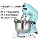 牧人王和面機廚師機家用小型雙刀全自動商用面粉攪拌揉面活面打蛋 自由角落