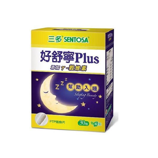 好舒寧Plus複方植物性膠囊30粒/盒