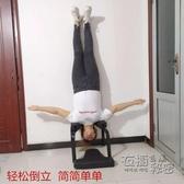 倒立凳小型家用瑜伽倒立登倒立神器輔助凳零基礎倒立機健身瑜伽椅HM 衣櫥秘密