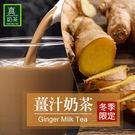 歐可 真奶茶 薑汁奶茶10包/盒 (OS...