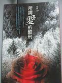 【書寶二手書T9/一般小說_KMY】所謂愛的酷刑_蝴蝶