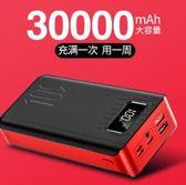 大容量手機行動電源30000毫安培 Type-c多種輸入充電寶禮品訂製logo  提拉米蘇