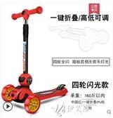 兒童滑板車1-2-3-6-12-8歲小孩寬輪單腳滑滑車男女四輪寶寶YYS 【快速出貨】