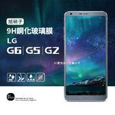 LG G6 G5 G2 鋼化玻璃膜手機貼膜高清防爆9H 硬度2 5D 弧邊防刮保護膜手機貼