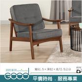 《固的家具GOOD》327-2-AP 嘉可布休閒沙發單人椅【雙北市含搬運組裝】