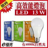 新登場【奇亮科技】含稅 13W LED燈泡 省電燈泡 全電壓 E27燈頭 有自然光4000K 太陽光