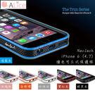 Navjack Trim Series系列 iPhone 6 撞色可立式保護邊框 【C-I6-043】 碳纖紋路 Alice3C