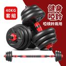 健身啞鈴 環保啞鈴 可變槓鈴組 組合式啞鈴 可調式啞鈴 槓鈴 重量訓練 健身 重訓健美