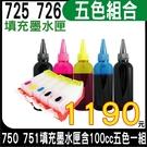 【五色空匣含晶片+100cc墨水組】CANON 725+726 五色一組 填充式墨水匣