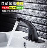 感應水龍頭-黑色感應水龍頭全銅歐式冷熱家用單冷洗手面盆紅外線全自動洗手器 完美情人館YXS