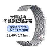 【妃凡】米蘭尼斯 不鏽鋼 磁吸錶帶 Apple watch 1/2/3/4代 通用 38/40/42/44mm 198