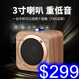Q1B 高品質木質無線藍牙音箱 迷你低音砲喇叭 手機TWS互聯音響 兩台喇叭可配對 各式手機通用