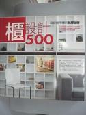【書寶二手書T5/設計_JAD】櫃設計500_漂亮家居編