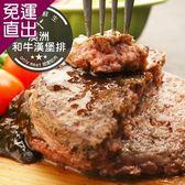 食肉鮮生 澳洲頂級和牛漢堡排*2片組120g/片【免運直出】