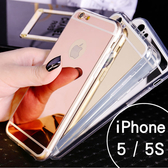 【00037】 [Apple iPhone 5 / 5S] 自拍鏡面電鍍TPU軟殼 鏡子手機殼