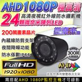 監視器 AHD 1080P 24顆微奈米陣列燈 防水槍型攝影機 室外 IP66 高清類比 監視設備 台灣安防